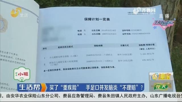 """【独家】潍坊:买了""""重疾险"""" 手足口并发脑炎""""不理赔""""?"""