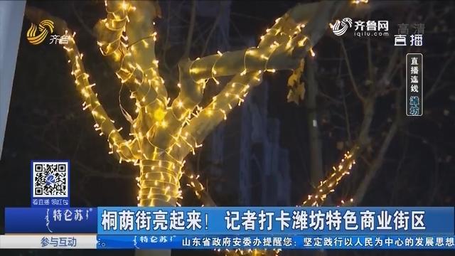 【直播连线】桐荫街亮起来!记者打卡潍坊特色商业街区