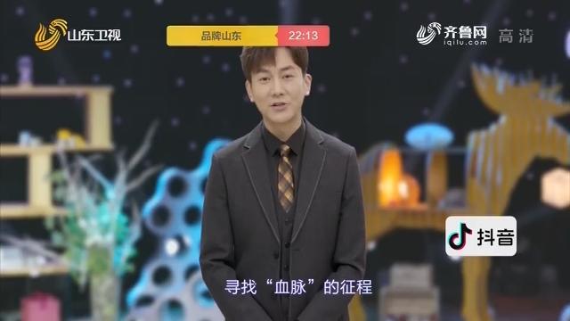 """20191223《最炫国剧风》:寻找""""血脉""""的征程"""