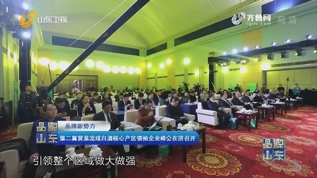 【品牌新势力】第二届黄淮流域白酒核心产区领袖企业峰会在济召开