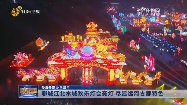 【冬游齐鲁 乐享嘉年】聊城江北水城欢乐灯会亮灯 尽显运河古都特色