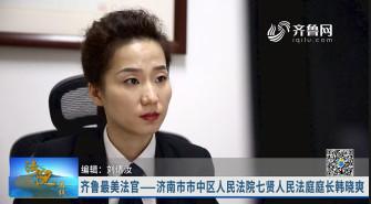 《法院在线》12-21播出《齐鲁最美法官——济南市市中区人民法院七贤人民法庭庭长韩晓爽》