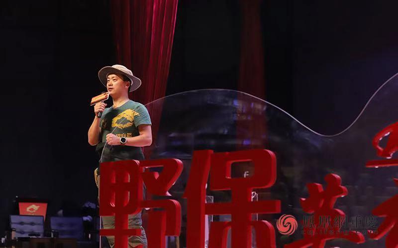 首届守望自然野保英雄会在重庆顺利举行
