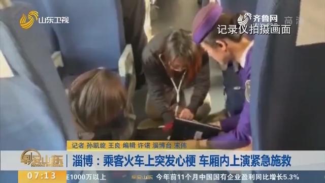 【闪电新闻排行榜】淄博:乘客火车上突发心梗 车厢内上演紧急施救