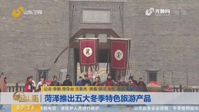 【冬游齐鲁·好客山东惠民季】菏泽推出五大冬季特色旅游产品