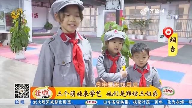 三个萌娃来学艺 他们是潍坊三姐弟