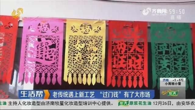 """潍坊:老传统遇上新工艺 """"过门钱""""有了大市场"""