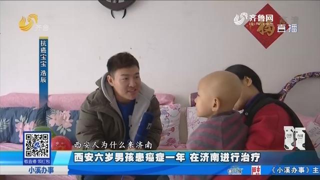 西安六岁男孩患癌症一年 在济南进行治疗