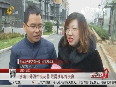 济南:外海中央花园 烂尾多年终交房