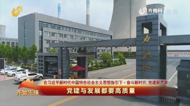 20191224《齐鲁先锋》:在习近平新时代中国特色社会主义思想指引下·奋斗新时代 党建新气象 党建与发展都要高质量