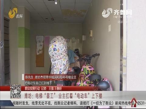 """【群众安居行动】潍坊:电梯""""罢工"""" 业主扛着""""电动车""""上下楼"""