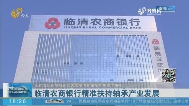 临清农商银行精准扶持轴承产业发展