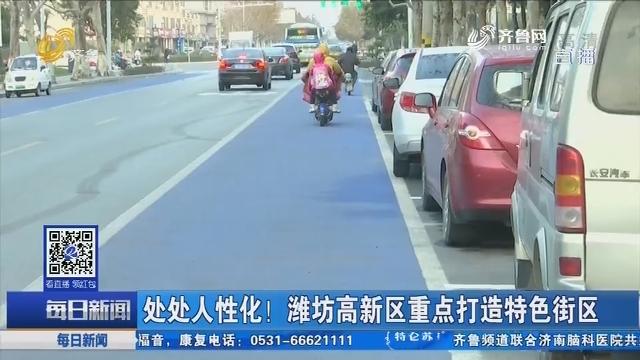 处处人性化!潍坊高新区重点打造特色街区