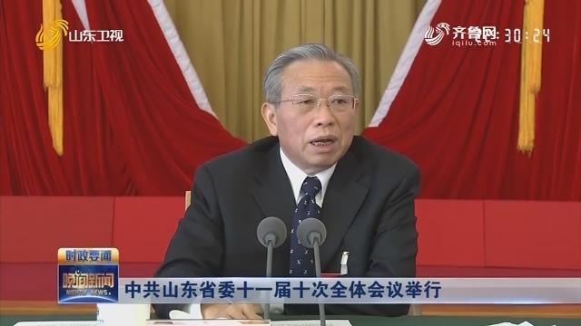 中共山东省委十一届十次全体会议举行