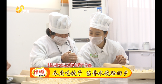 平阴:冬至吃饺子 茴香水饺盼回乡