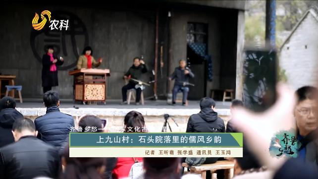齐鲁乡愁——山东文化古村(四)上九山村:石头院落里的儒风乡韵