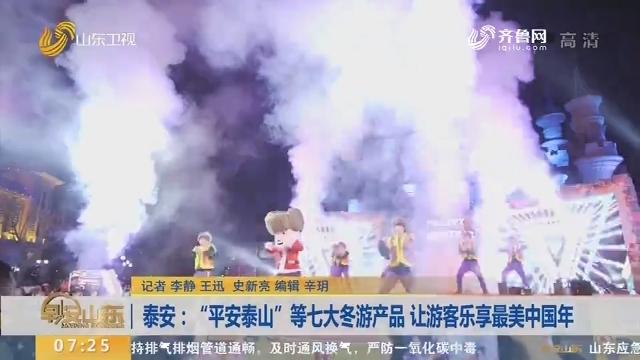 """泰安:""""平安泰山""""等七大冬游产品 让游客乐享最美中国年"""