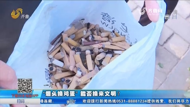 """【58本地办事处】""""烟头换鸡蛋"""" 能否换来文明?"""