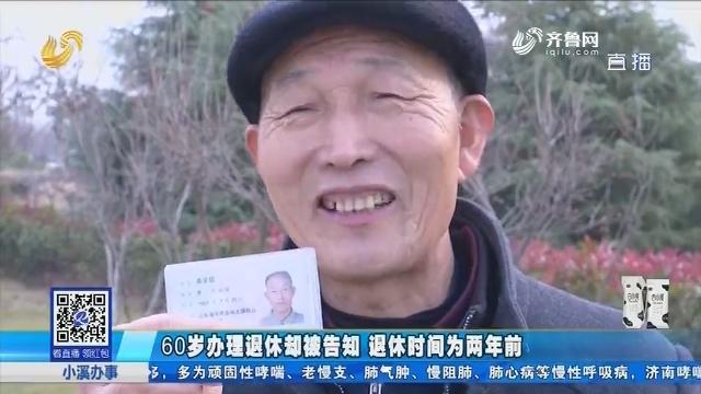 平邑:60岁办理退休却被告知 退休时间为两年前