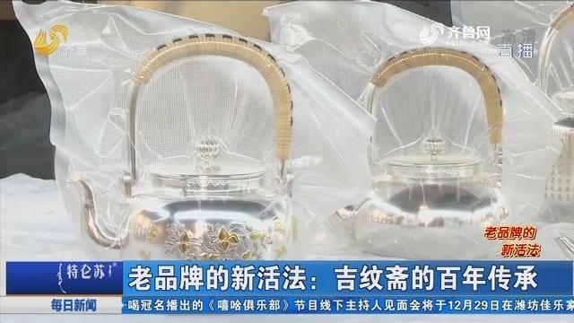 老品牌的新活法:吉纹斋的百年传承