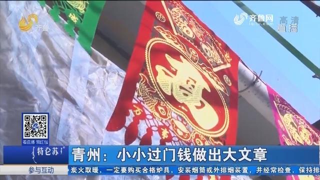 青州:小小过门钱做出大文章