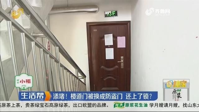 【独家】添堵!楼道门被换成防盗门 还上了锁?