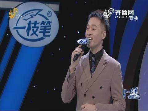 20191225《我是大明星》:大学老师王子寒成功晋级16强