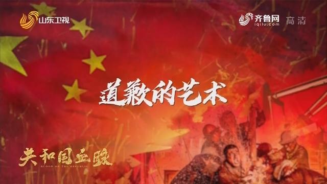 20191225《最炫国剧风》:道歉的艺术