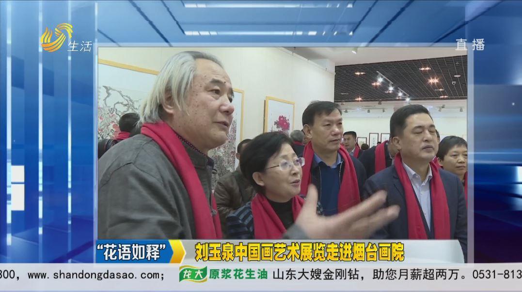 """""""花语如释 刘玉泉中国画艺术展览""""在烟台画院举行"""