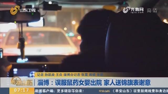 【闪电新闻排行榜】淄博:误服鼠药女婴出院 家人送锦旗表谢意