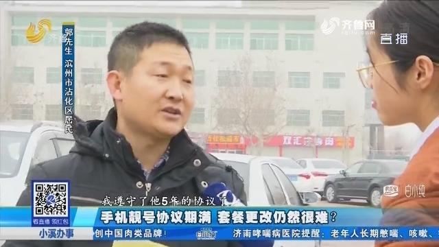 滨州:手机靓号协议期满 套餐更改仍然很难?