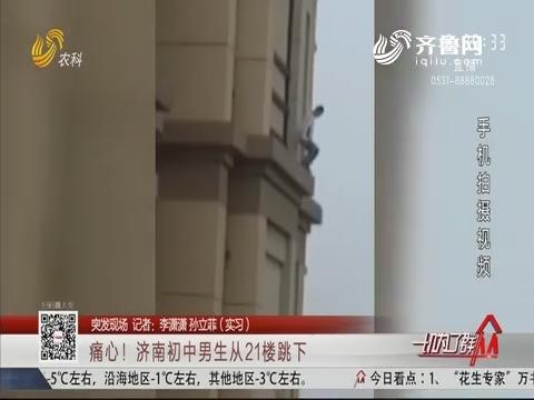 【突发现场】痛心!济南初中男生从21楼跳下