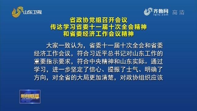 省政协党组召开会议 传达学习省委十一届十次全会精神和省委经济工作会议精神