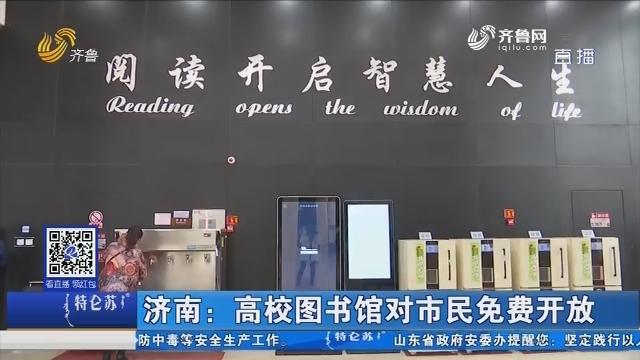 济南:高校图书馆对市民免费开放