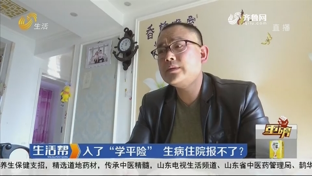 """【重磅】潍坊:入了""""学平险"""" 生病住院报不了?"""