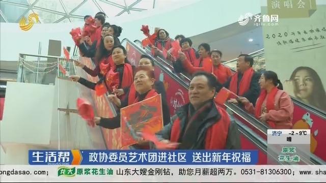 济南:政协委员艺术团进社区 送出新年祝福