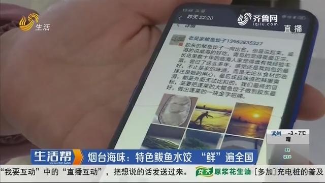 """烟台海味:特色鲅鱼水饺 """"鲜""""遍全国"""