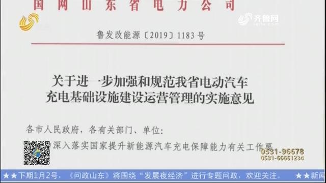 【问政山东】新能源发电遭遇并网难 工作人员:不是文件发了就能执行