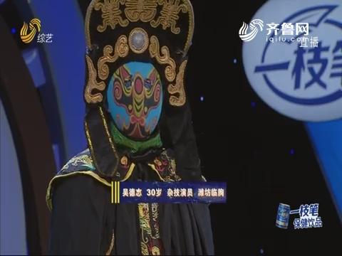 20191226《我是大明星》:吴德志抖音号被评委老师吐槽