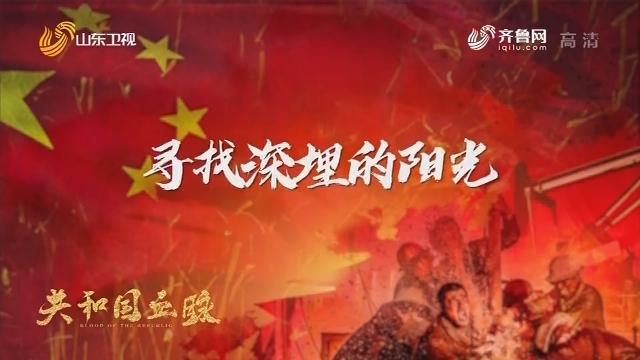 20191226《最炫国剧风》:寻找深埋的阳光