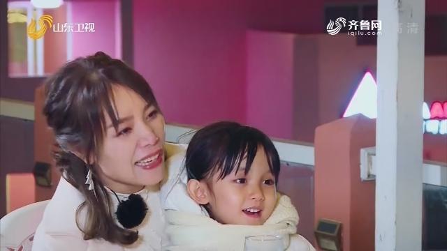 20191226《爱的味道》:全职奶爸浪漫求婚