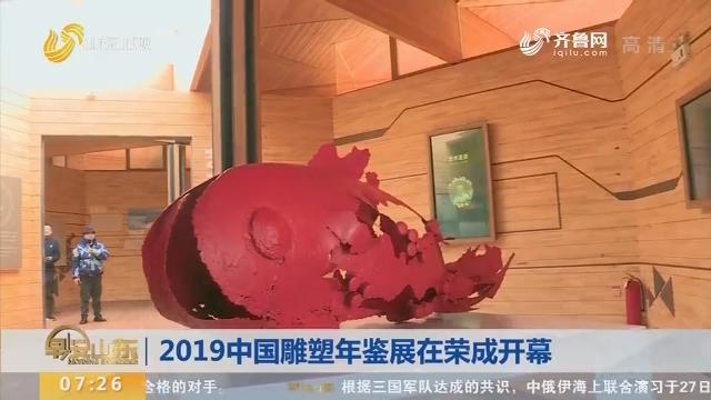 2019中国雕塑年鉴展在荣成开幕