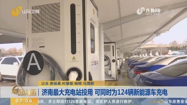 济南最大充电站投用 可同时为124辆新能源车充电