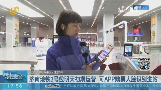 济南地铁3号线明天初期运营 可APP购票人脸识别进站
