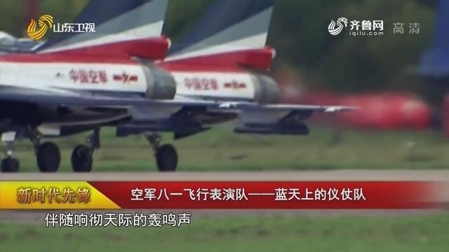 【新时代先锋】空军八一飞行表演队——蓝天上的仪仗队