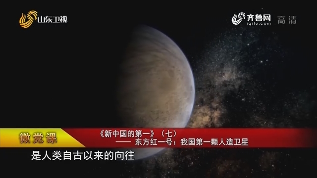 【微党课】《新中国的第一》(七)——东方红一号:我国第一颗人造卫星