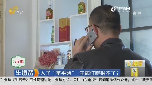 """【独家】潍坊:入了""""学平险"""" 生病住院报不了?"""