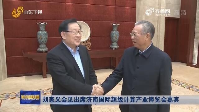 刘家义会见出席济南国际超级计算产业博览会嘉宾