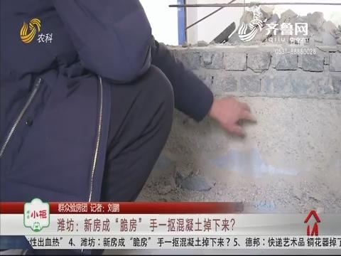 """【群众验房团】潍坊:新房成""""脆房"""" 手一抠混凝土掉下来?"""