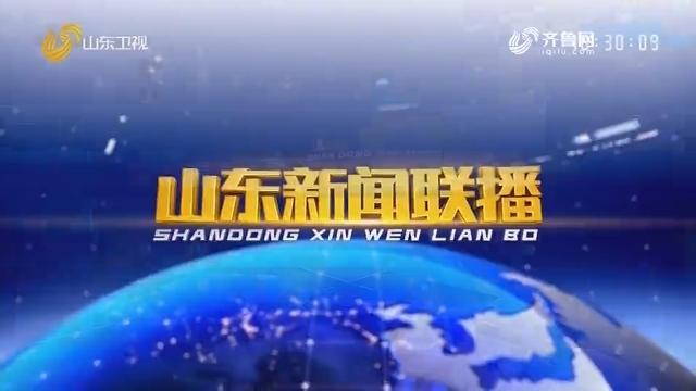 2019年12月27日山东新闻联播完整版